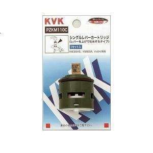 KVK シングルレバーカートリッジ PZKM110C|sanwayamashita
