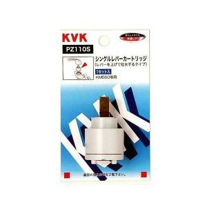 KVK スーパーシングル用カートリッジ PZ110S|sanwayamashita