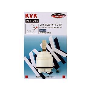 KVK シングルレバーカートリッジ (上げ吐水用)  PZ110YB|sanwayamashita