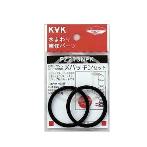 KVK Xパッキンセット PZ213NPK|sanwayamashita