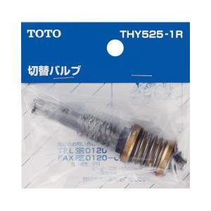 TOTO 切替バルブ THY525-1R|sanwayamashita