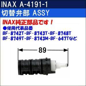 INAX 切替弁部 ASSY A-4191-1|sanwayamashita