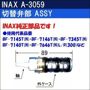 INAX 切替弁部 ASSY A-3059|sanwayamashita