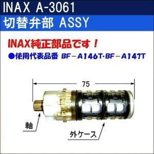 INAX 切替弁部 ASSY A-3061|sanwayamashita