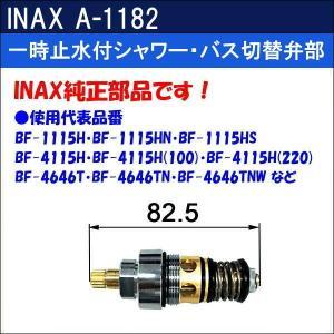 INAX 一時止水付シャワー・バス切替弁部  A-1182|sanwayamashita