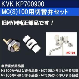 KVK MC(S)100用切替弁セット KP700900|sanwayamashita