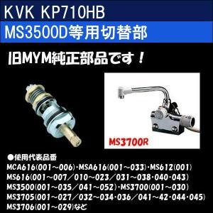 KVK MS3500D等用切替部 KP710HB|sanwayamashita