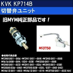 KVK 切替弁ユニット KP714B|sanwayamashita