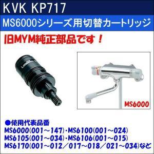 KVK MS6000シリーズ用切替カートリッジ KP717|sanwayamashita
