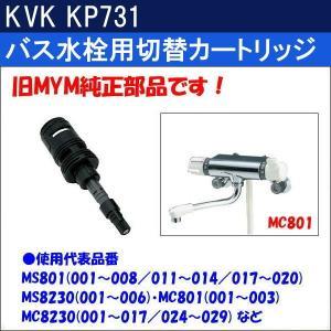 KVK バス水栓用切替カートリッジ KP731|sanwayamashita