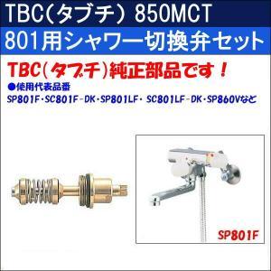 TBC(タブチ) 801用シャワー切換弁セット 850MCT