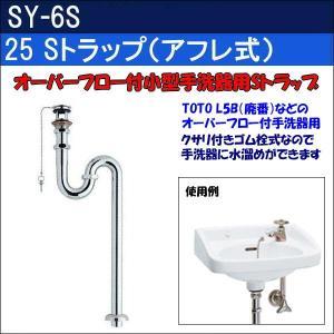 ★対象エリア限定送料無料★25 Sトラップ(アフレ式) SY-6S|sanwayamashita
