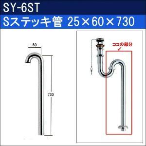 25 Sステッキ管 SY-6ST 25×60×730|sanwayamashita