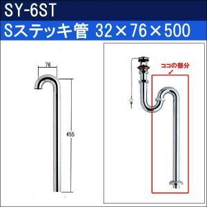 32 Sステッキ管 SY-6ST 32×76×455|sanwayamashita