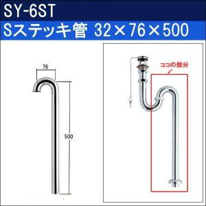32 Sステッキ管 SY-6ST 32×76×500|sanwayamashita