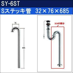 32 Sステッキ管 SY-6ST 32×76×685|sanwayamashita