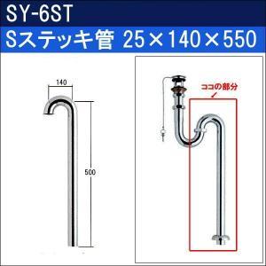 25 Sステッキ管 SY-6ST 25×140×550|sanwayamashita