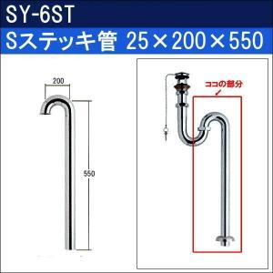 25 Sステッキ管 SY-6ST 25×200×550|sanwayamashita