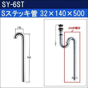 32 Sステッキ管 SY-6ST 32×140×500|sanwayamashita