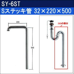 32 Sステッキ管 SY-6ST 32×220×500|sanwayamashita
