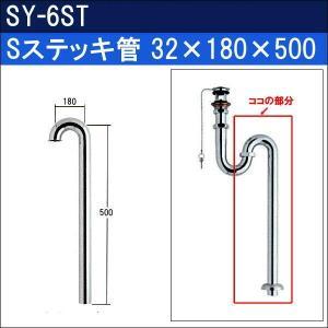 32 Sステッキ管 SY-6ST 32×180×500|sanwayamashita