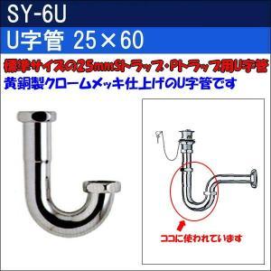 25 U字管 SY-6U 25×60|sanwayamashita
