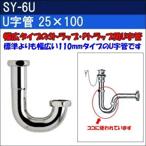 25 U字管 SY-6U 25×100|sanwayamashita