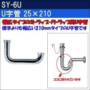 25 U字管 SY-6U 25×210|sanwayamashita