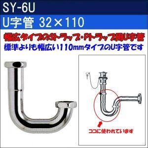 32 U字管 SY-6U 32×110|sanwayamashita