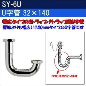 32 U字管 SY-6U 32×140|sanwayamashita