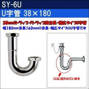 38 U字管 SY-6U 38×180|sanwayamashita
