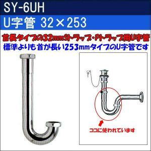32 U字管 SY-6UH 32×253|sanwayamashita