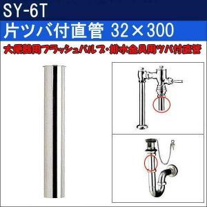 32 片ツバ付直管 SY-6T 32×300|sanwayamashita