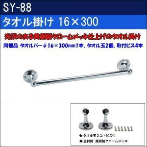 タオル掛け SY-88 16×300|sanwayamashita