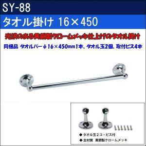 タオル掛け SY-88 16×450|sanwayamashita