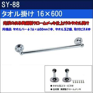 タオル掛け SY-88 16×600|sanwayamashita