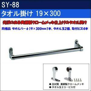 タオル掛け SY-88 19×300|sanwayamashita