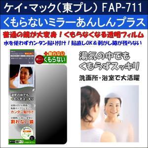ケイ・マック(東プレ) くもらないミラーあんしんプラス(パネルミラー) FAP-711|sanwayamashita