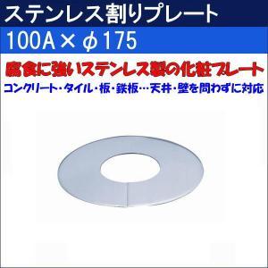 ステンレス割りプレート 100A|sanwayamashita