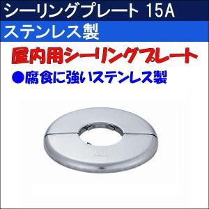 シーリングプレート(ステンレス) 15A|sanwayamashita