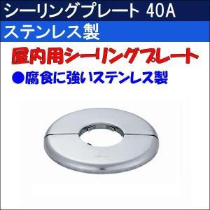 シーリングプレート(ステンレス) 40A|sanwayamashita