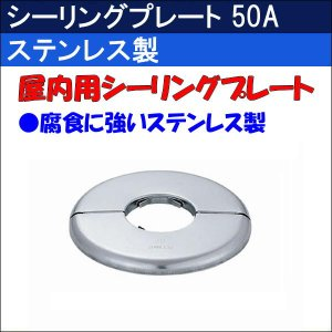 シーリングプレート(ステンレス) 50A|sanwayamashita