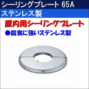 シーリングプレート(ステンレス) 65A|sanwayamashita