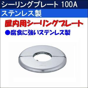 シーリングプレート(ステンレス) 100A|sanwayamashita