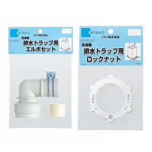 ミヤコ 洗濯機排水トラップ(MB44C/MB44CM)上部セット|sanwayamashita