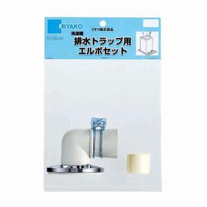 ミヤコ 洗濯機排水トラップ(MB44KL・MB44KLY用)エルボセット Z44KL-ES|sanwayamashita