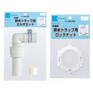 ミヤコ 洗濯機排水トラップ(MB44R用)上部セット|sanwayamashita