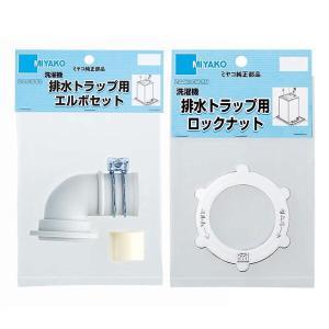 ミヤコ 洗濯機排水トラップ(MB44CW用)上部セット|sanwayamashita