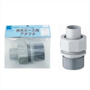ミヤコ 洗濯機パン排水ホース用アダプタ Z14PVH-EH sanwayamashita