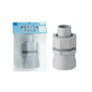 ミヤコ 洗濯機パン排水ホース用アダプタ Z14PVHK-F|sanwayamashita